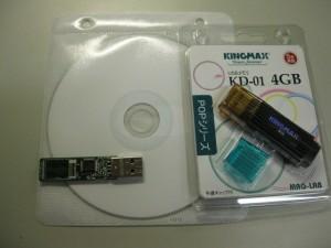 USBメモリの修理完了
