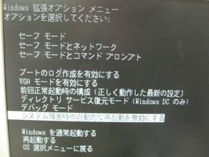 Windows拡張オプションメニュー