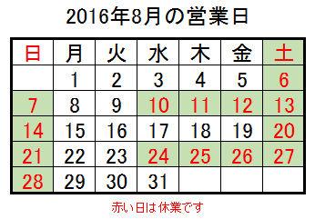 2016年8月の営業日